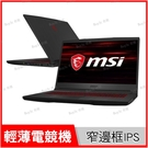 微星 msi GF65 10UE Thin 電競筆電【15.6 FHD/i5-10300H/升級32G/RTX3060/512G SSD/Buy3c奇展】