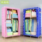 實木雙人大號衣櫃簡易布藝收納布衣櫥摺疊組裝加固單人牛津布衣櫃igo 祕密盒子