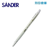 SANDER 聖得 B-1700 白色旋轉蠟筆(素面) 1支
