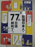 【書寶二手書T3/語言學習_CRV】裝個日本人:這77句日語就夠了(1書1MP3)_林潔珏