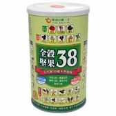 康迪~全榖堅果38 (500公克/罐) ~特惠中~