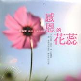 【停看聽音響唱片】【CD】詹雅雯:感恩的花蕊