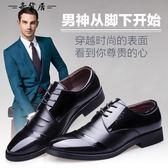男士商務正裝黑色漆皮鞋男上班潮鞋秋季韓版英倫尖頭內增高男鞋子