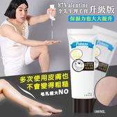 韓國 87Valentine李先生理毛膏升級版100ml