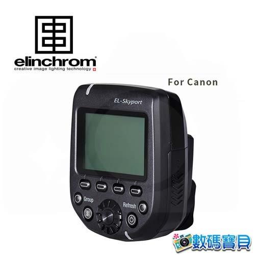 【特】瑞士 elinchrom PLUS HS 發射器 For Canon 支援高速同步 可設20頻4群 可優化曝光量 【公司貨】