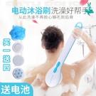 電動按摩自動搓澡器全自動長柄洗澡擦搓背後背刷強力搓灰搓泥神器 1995生活雜貨