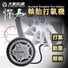 車之嚴選 cars_go 汽車用品【TA-E025】悍馬輪胎打氣機(LED照明/測胎壓/打氣機-三合一) 銅線金屬電機