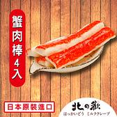 【北之歡】《蟹肉棒火鍋料4入裝》㊣日本原裝進口