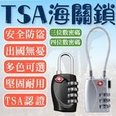 TSA海關鎖 TSA 330【TS330】全金屬製四位密碼鎖 出國行李箱防盜