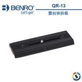 ★百諾展示中心★BENRO百諾 雲台快拆板QR-13 (S8油壓雲台適用)