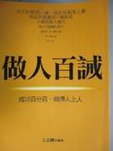 【書寶二手書T7/勵志_JEJ】做人百誡:成功百分百,做得人上人_王志剛