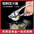 榨汁機 手動檸檬夾榨汁機擠汁壓汁器壓榨橙子神器手壓果汁夾子橙汁榨汁器 歐歐