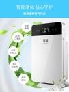 空氣凈化器家用臥室辦公室內除甲醛除霧霾除煙塵除殺菌PM2.5氧吧 免運