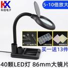台式放大鏡臺式帶燈放大鏡40個LED燈雙S工作臺燈放大鏡5/10倍閱讀維修焊接快速出貨