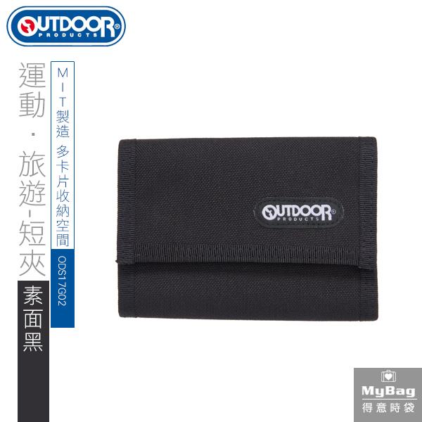OUTDOOR 皮夾 運動.旅遊 素面黑 側翻三折8卡零錢短夾 ODS17G02 得意時袋