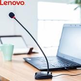 麥克風 Lenovo臺式電腦麥克風有線游戲話筒筆記本考研復試網課學習微課主播直播會議 8號店