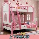 【千億家居】粉紅兒童床組/(單獨上下床基本款)/雙層床/兒童家具/韓風公主床/JS158