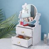 網紅桌面台式化妝鏡宿舍少女梳妝鏡美容鏡公主翻轉隨身便攜小鏡子 中秋特惠