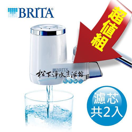 德國BRITA On Tap龍頭式濾水器+1支濾芯 【本組合共2芯】【可除鉛】【可過濾1200L】
