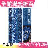 【藍染風A款 4種4枚入】空運日本製 B4友禅千代紙 手工藝色紙和紙257×364【小福部屋】