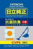 日立家電 吸塵器紙袋【 CVP6 / CV-P6】保證原廠公司貨