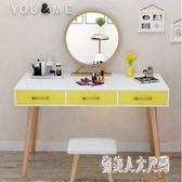 梳妝臺臥室現代簡約整裝梳妝桌小戶型現代簡約化妝桌 zm9045『俏美人大尺碼』
