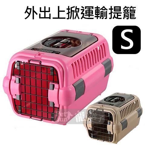 [寵樂子]《日本Richell》外出上掀運輸提籠S號-(2色)  桃紅/咖啡