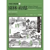 中國古典建築(5)園林.府邸