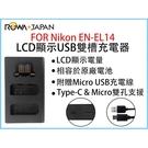 攝彩@ROWA樂華 FOR Nikon ENEL14 LCD顯示USB雙槽充電器 一年保固 米奇雙充 顯示電量
