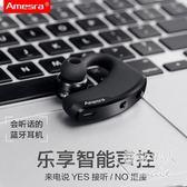 迷你無線運動藍牙耳機掛耳式4.1雙耳通用型SMY5848【極致男人】