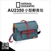 國家地理 National Geographic 澳大利亞系列 NG AU 2350 小型郵差包 公司貨 ★24期免運★薪創數位