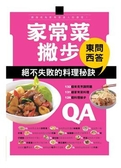 (二手書)家常菜撇步東問西答:飲食烹飪寶典(2)