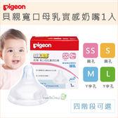 ✿蟲寶寶✿【 Pigeon 】寬口徑母乳實感矽膠奶嘴四階段 S SS M L