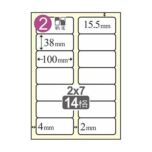 Herwood 鶴屋牌 NO.A38100 A4 三合一影印自黏標籤貼紙/電腦標籤 38x100mm 20大張入