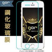 【GOR鋼化膜】小米平板 Xiaomi MIUI 鋼化玻璃保護貼/9H硬度防刮保護膜/平板鋼化玻璃膜/防爆膜