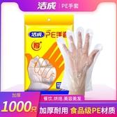 潔成一次性塑料手套食品餐飲透明薄膜PE廚房隔離檢查手套200只
