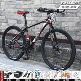 山地自行車男越野變速24速單車賽車輕便雙減震鋁合金成人青少年 電購3C