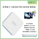 【再送充電頭】安博盒子 UBOX 8 4G 內存 64G 閃存 6K畫質 電視盒 純淨版 效能升級 雙頻WI-FI 機上盒