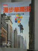 【書寶二手書T1/股票_HCQ】漫步華爾街_墨基爾
