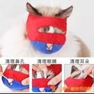 貓咪防咬嘴套頭套剪指甲掏耳朵喂藥洗澡防抓【小獅子】