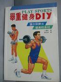 【書寶二手書T2/體育_HQF】舉重健身DIY-讓你鍛鍊出健美的身材_小澤孝