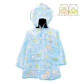 日本限定 SAN-X 角落生物 海洋世界版 兒童 雨衣 (100~110cm)