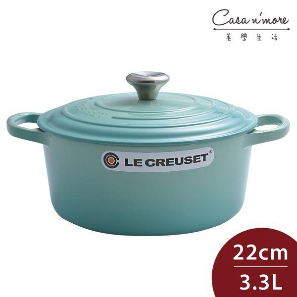 Le Creuset 新款圓形琺瑯鑄鐵鍋 22cm 3.3L 冷薄荷 法國製【Casa More美學生活】