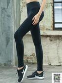 瑜伽服 春夏季健身服女瑜伽褲女緊身高腰專業跑步長褲彈力時尚戶外九分褲 小宅女