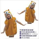 【可愛動物-貓頭鷹】萬聖節化妝表演舞會派對造型角色扮演服裝道具