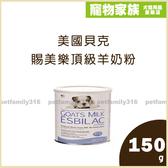 寵物家族-美國貝克 賜美樂頂級羊奶粉150g