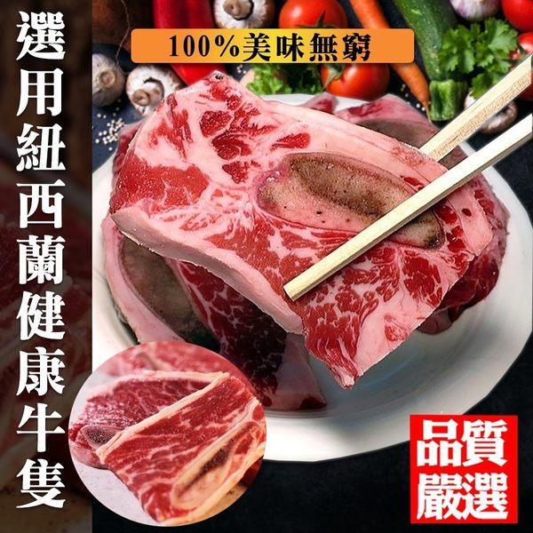 海肉管家-紐西蘭PS級帶小丁骨牛小排X8包(每包300g±10%/約5~6片)