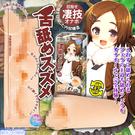 自愛器 情趣用品 日本對子哈特 TH 舌舔麻雀 動漫少女自慰器