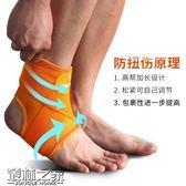 護踝男女腳腕關節護具固定扭傷防護腳裸運動腳套籃球護腳踝【叢林之家】
