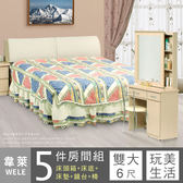 IHouse-韋萊 五件房間組(床頭箱+床底+獨立筒床墊+鏡台+椅子)-雙大6尺